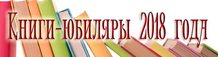 Картинка книги юбиляры на прозрачном фоне
